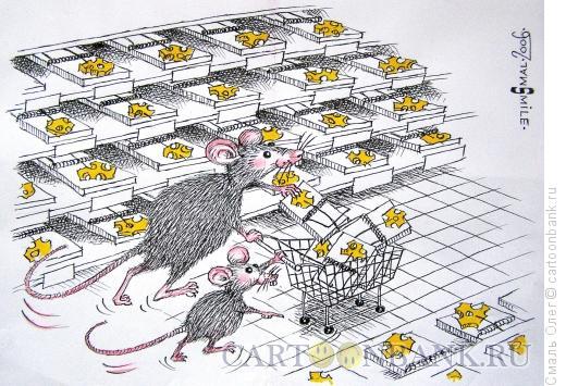 Карикатура: Гипермаркет, Смаль Олег