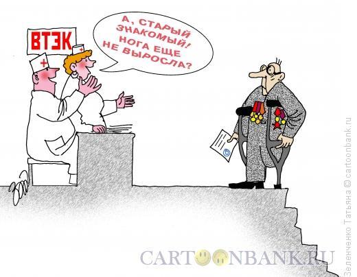 Карикатура: Комиссия по оформлению инвалидности, Зеленченко Татьяна