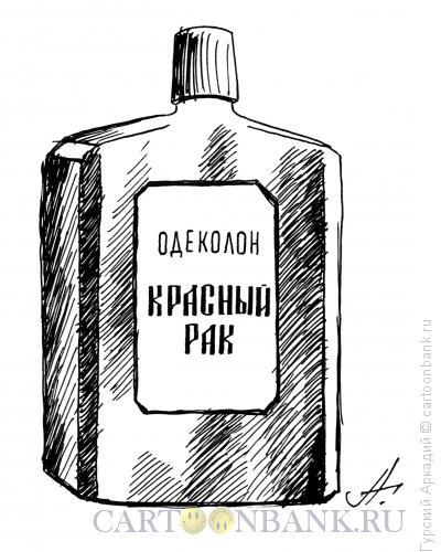 Карикатура: одеколон красный рак, Гурский Аркадий