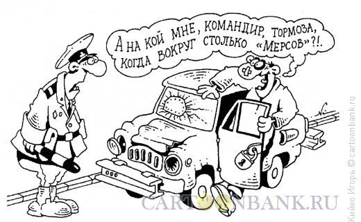 Карикатура: Отчаянный, Кийко Игорь