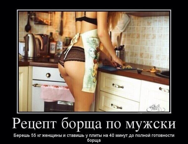 Мем: Правильный борщ, Дмитрий Анатольевич