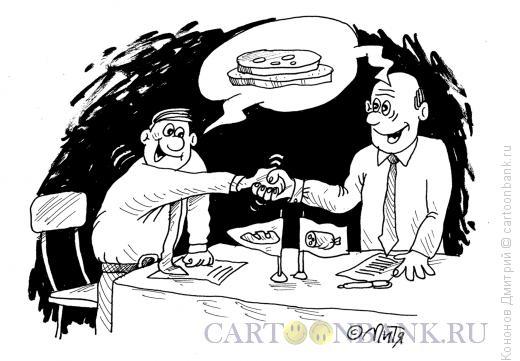 Карикатура: бутербродное рукопожатие, Кононов Дмитрий