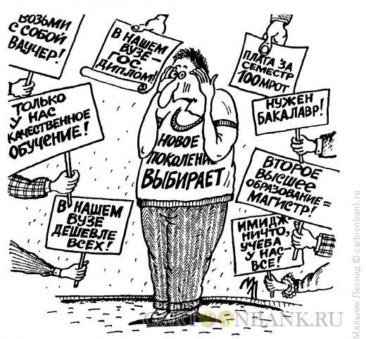 Карикатура: Конкуренция, Мельник Леонид
