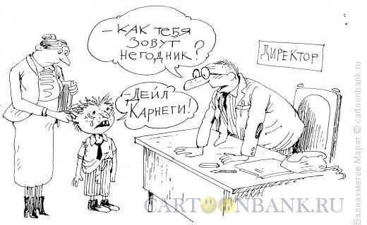 Карикатура: Шалун, Валиахметов Марат