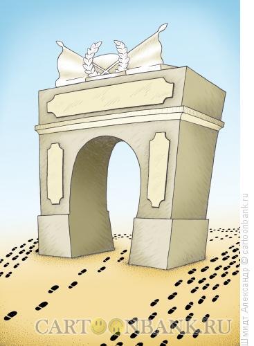 Карикатура: Триумфальная арка со следами, Шмидт Александр