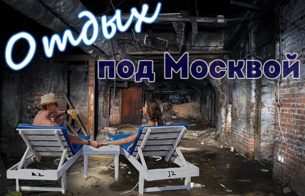 Мем: Отдых под Москвой, Юрий Жиловец