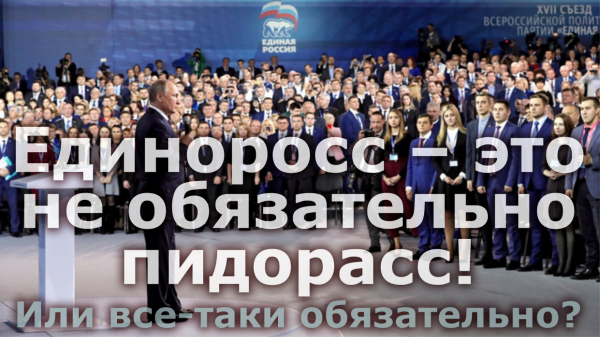 Мем: Единоросс - это не обязательно пидорасс!, Патрук