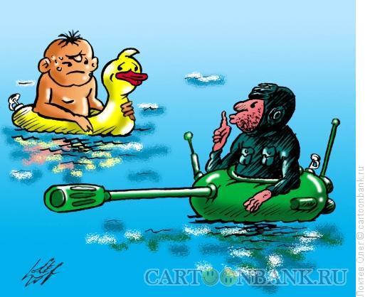 Карикатура: надувной танк, Локтев Олег