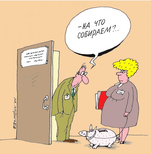 Карикатура: Юбилей, Михаил Ларичев