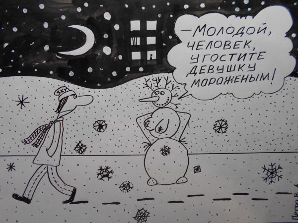 Карикатура: Мужчина и женщина, Петров Александр