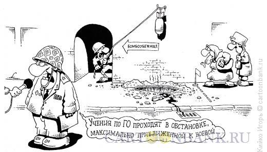 Карикатура: Учения по ГО, Кийко Игорь
