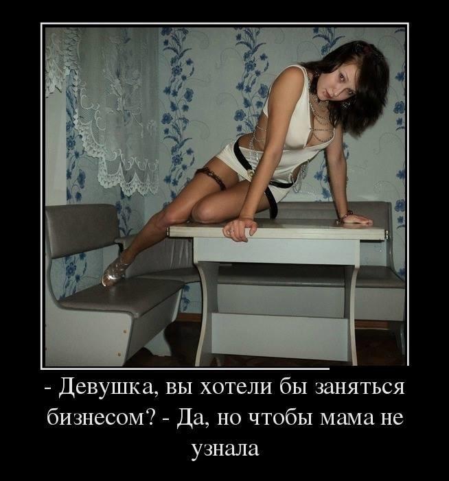 Мем: Бизнесвумен. Начало., Дмитрий Анатольевич