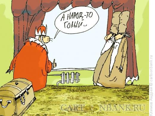 Карикатура: Кто в тереме живет, Климов Андрей