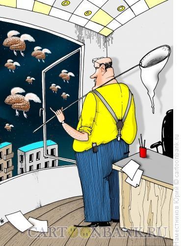 Карикатура: Охотник за мозгами, Наместников Юрий