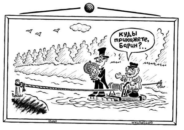 Карикатура: Жил отважный Капит...он, Giptopotam