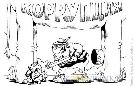 Карикатура: Борец с коррупцией, Кийко Игорь