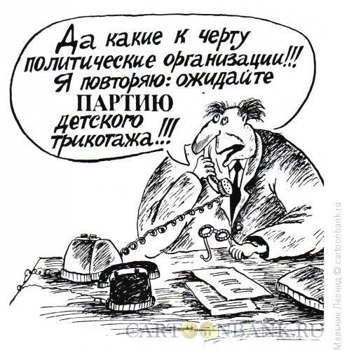Карикатура: Партия трикотажа, Мельник Леонид