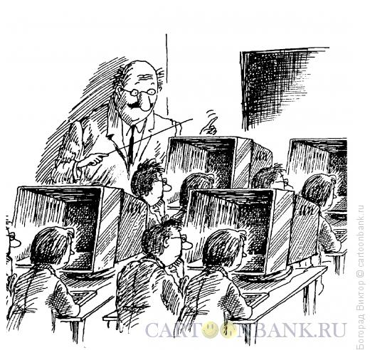 Карикатура: Процесс образования, Богорад Виктор