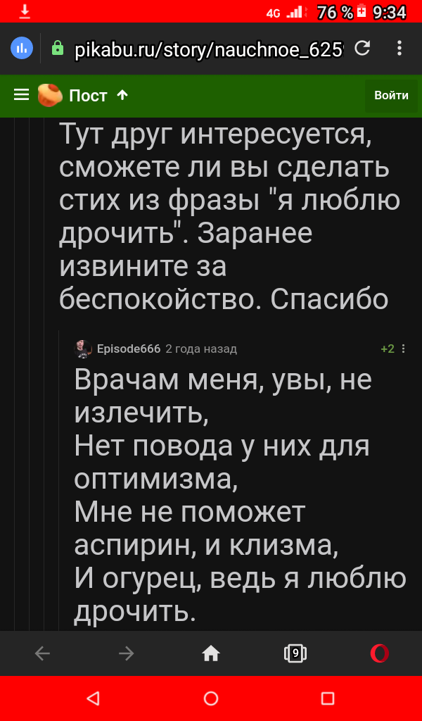 Мем: Удачный скриншот, banned_banny