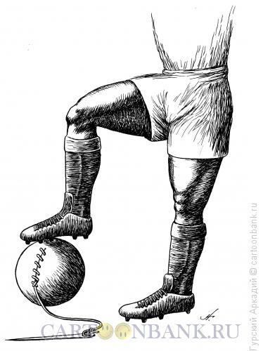 Карикатура: футбольный мяч, Гурский Аркадий