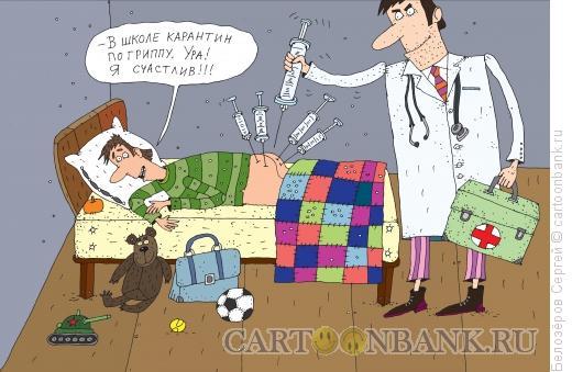 Карикатура: Грипп, Белозёров Сергей