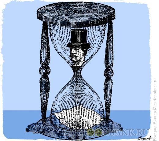 Карикатура: Песочные ночные часы, Богорад Виктор