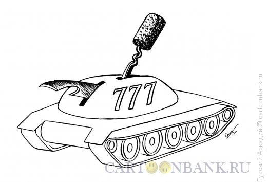 Карикатура: танк со штопором, Гурский Аркадий