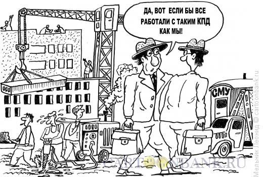 "Карикатура: \"" ??????\"", Мельник Леонид"