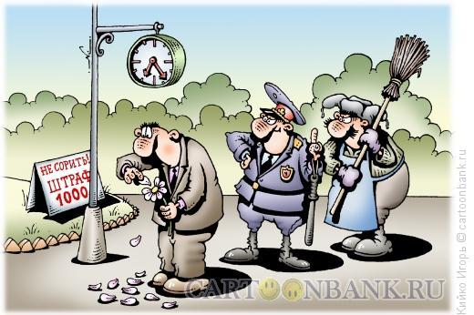 Карикатура: Штраф за мусор, Кийко Игорь