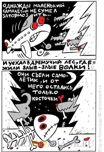 Карикатура: Страшная сказка, Егоров Александр
