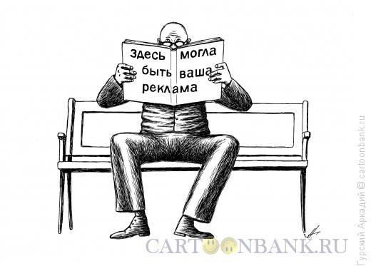 Карикатура: читатель на скамейке, Гурский Аркадий