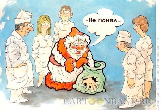 Карикатура: Дед Мороз в больнице, Ашмарин Станислав