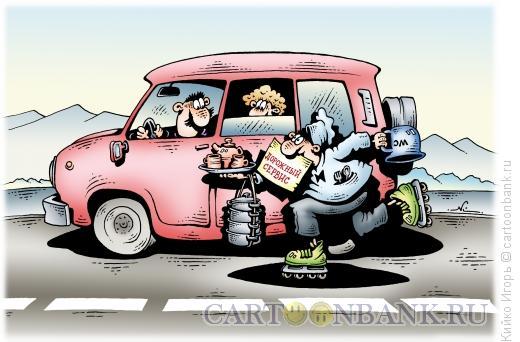 Карикатура: Дорожный сервис, Кийко Игорь