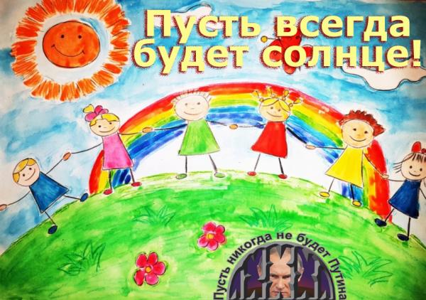 Мем: Пусть всегда будет солнце! Пусть никогда не будет Путина!, Патрук