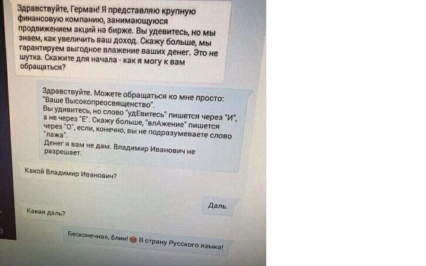 Мем: Великий и могучий Русский язык, Andrew128