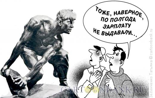 Карикатура: Булыжник-оружие пролетариата, Зеленченко Татьяна