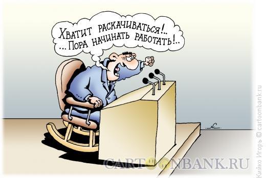 Карикатура: Призыв, Кийко Игорь