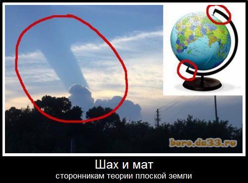 Мем: Шах и мат сторонникам теории плоской земли.