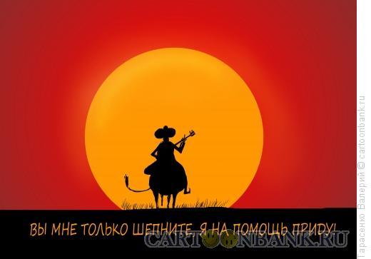 Карикатура: Восточный фольклор, Тарасенко Валерий