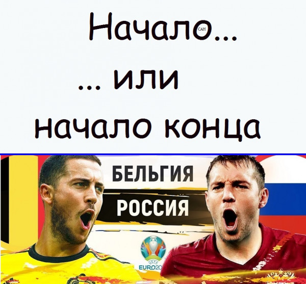 Мем: Чемпионат Европы, Александр САН