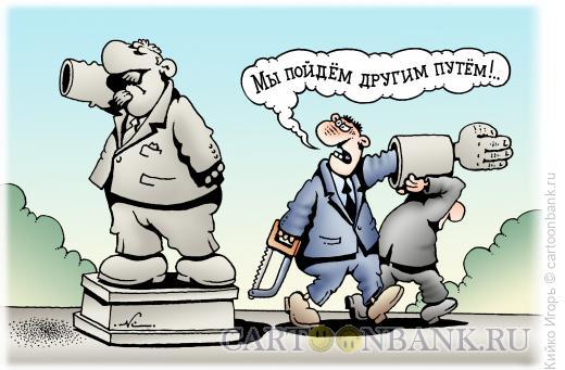Карикатура: Другим путем, Кийко Игорь