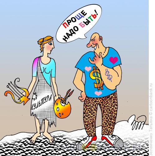 Карикатура: Проще надо быть, Зеленченко Татьяна
