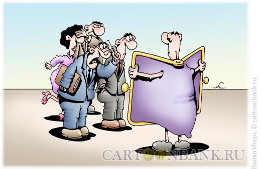 Карикатура: Пустой кошелек, Кийко Игорь