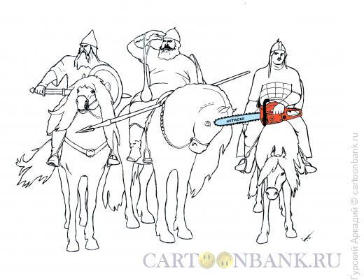Карикатура: три богатыря, Гурский Аркадий