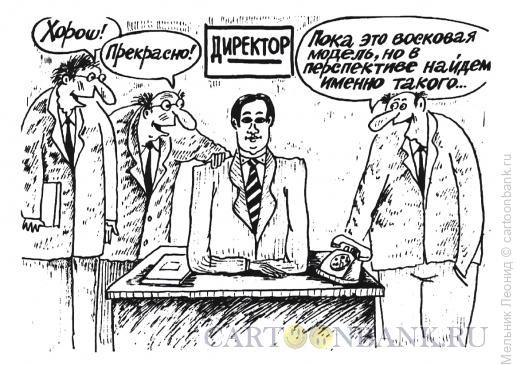 Карикатура: Хорош, Мельник Леонид