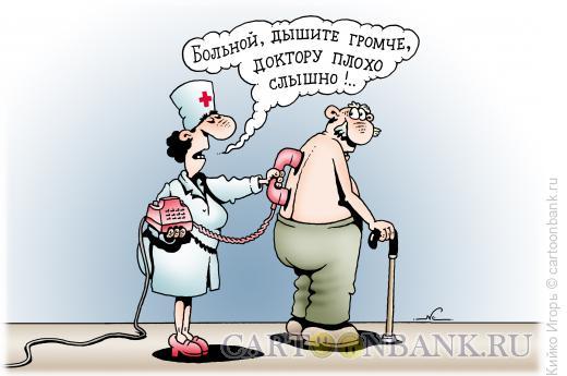 Карикатура: Дышите громче, Кийко Игорь