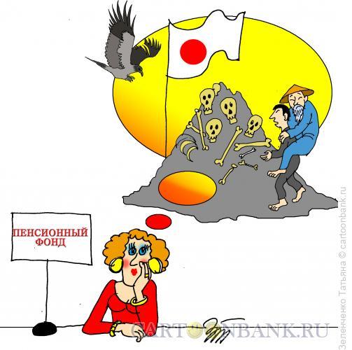 Карикатура: Мечты пенсионного фонда, Зеленченко Татьяна