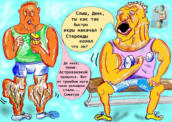 Карикатура: Побочные эффекты, Ипполит Сбодунов