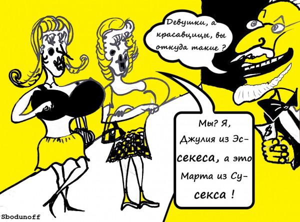 Карикатура: Породистые девушки легкого поведения, Ипполит Сбодунов