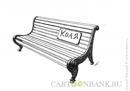 Карикатура: скамейка, Гурский Аркадий